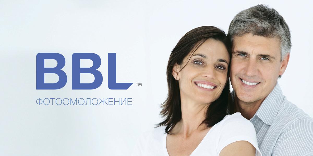 фотоомоложение BBL